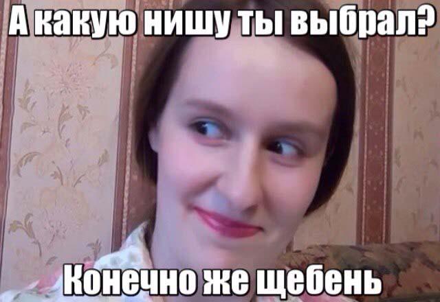 Image result for инфобиз мемы