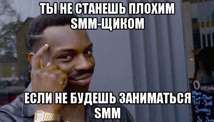 SMM менеджер - кто этот специалист мем