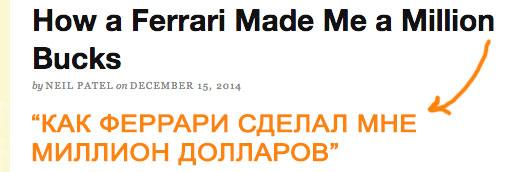Шокирующий заголовок