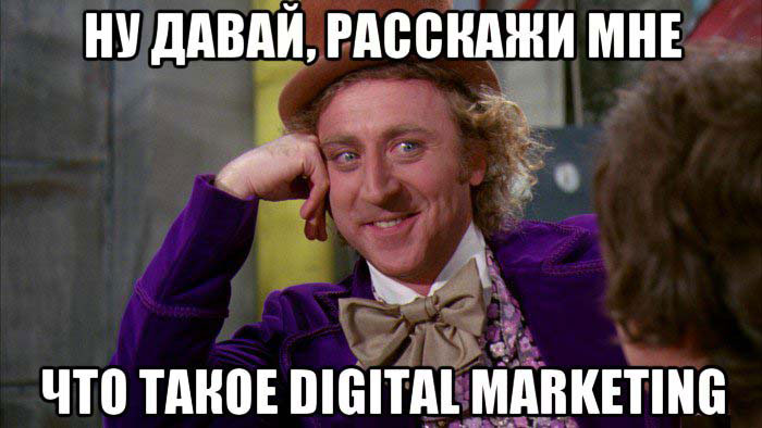 Digital marketing - что это