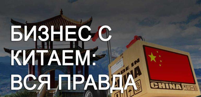 Бизнес с Китаем с чего начать