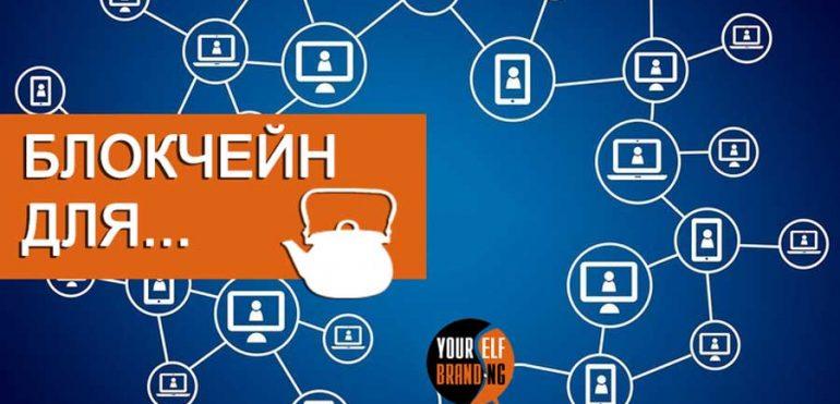 Что такое блокчейн простыми словами для чайников