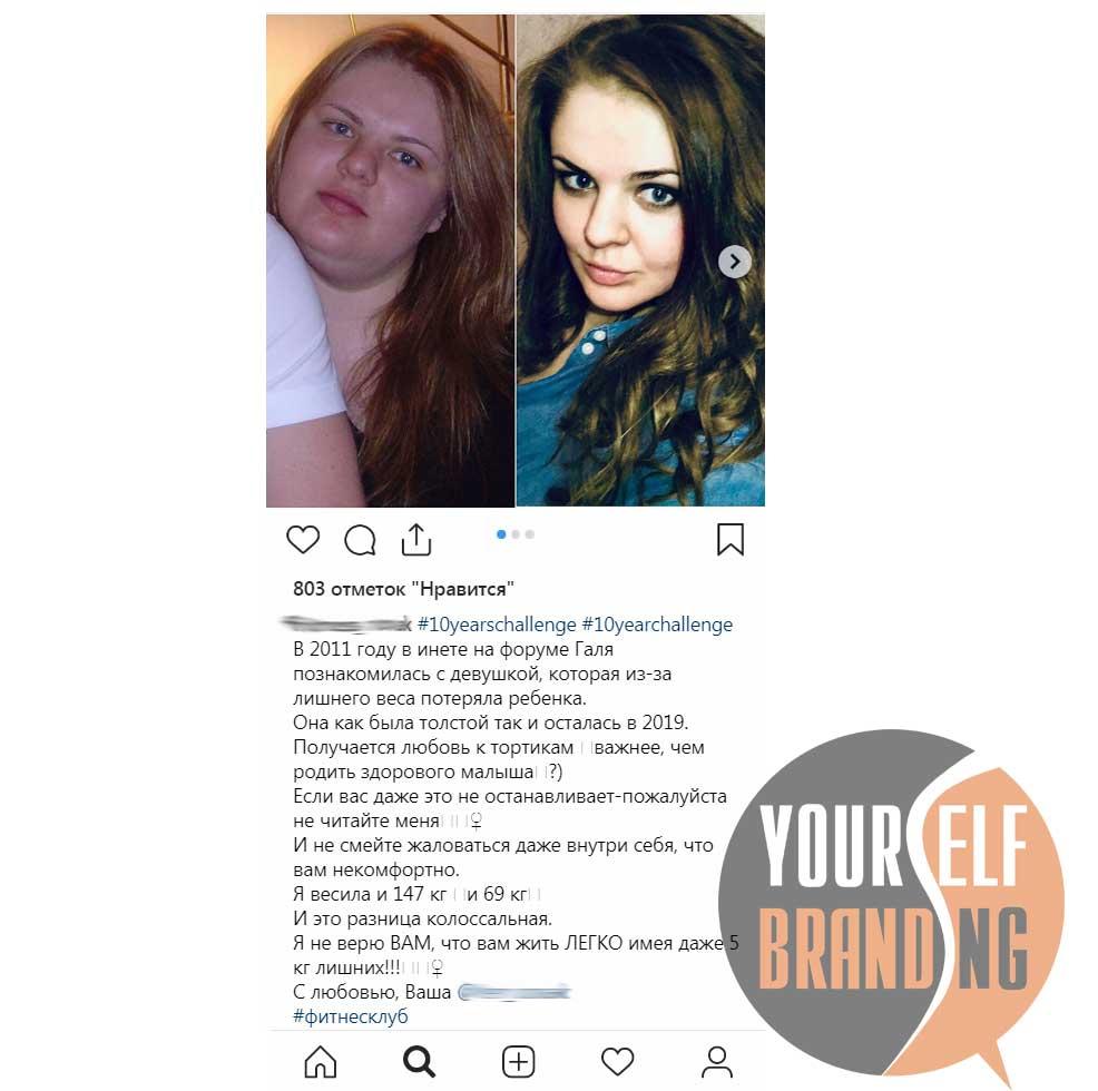 Продающий пост по похудению пример