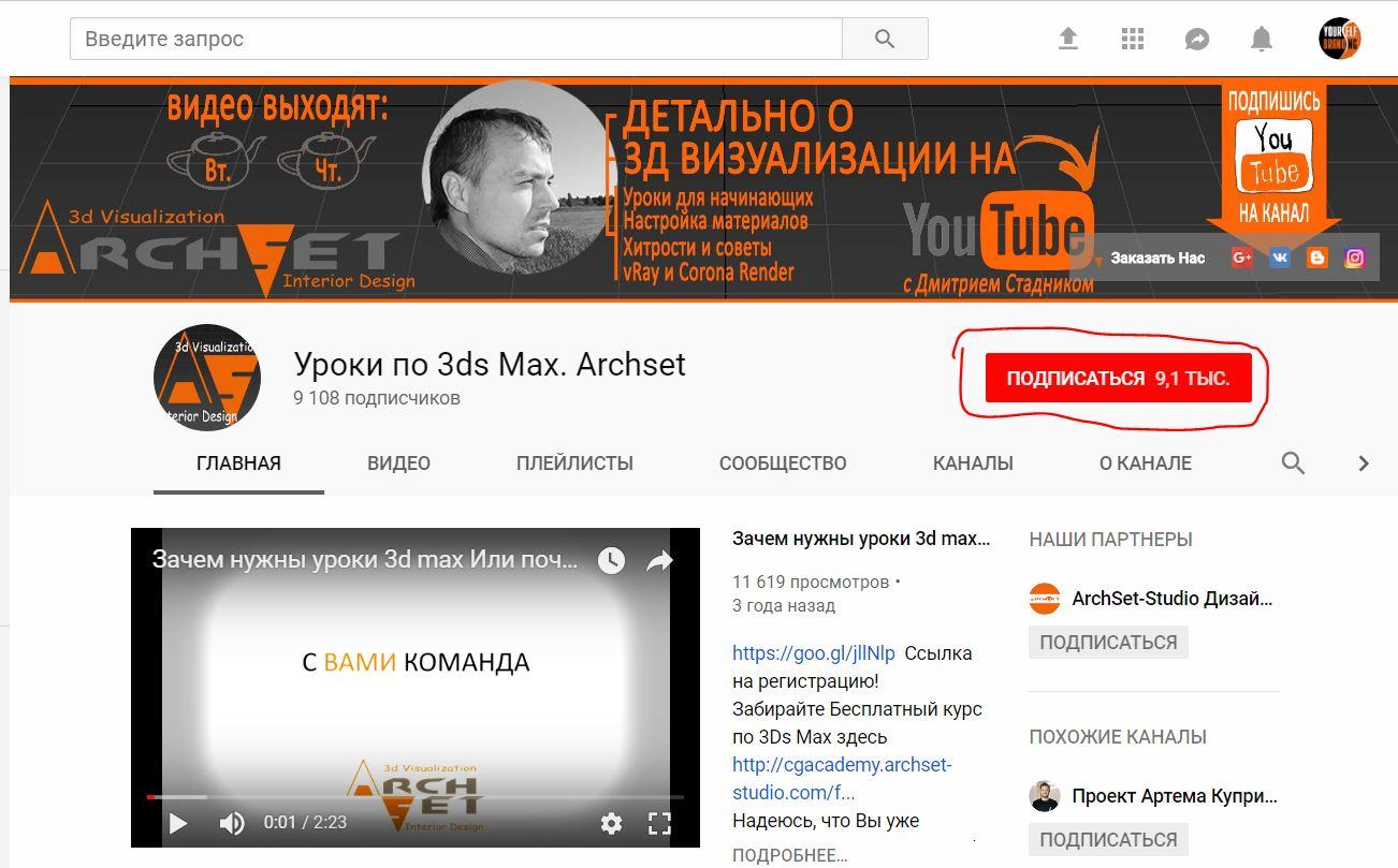 Раскрутка канала на Ютубе бесплатно