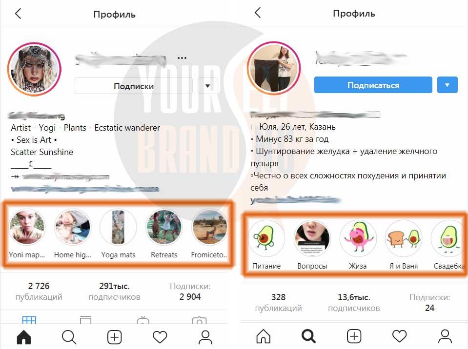 Заполненный профиль в Инстаграм