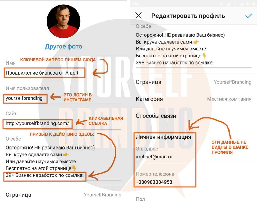 Как редактировать профиль в инстаграме