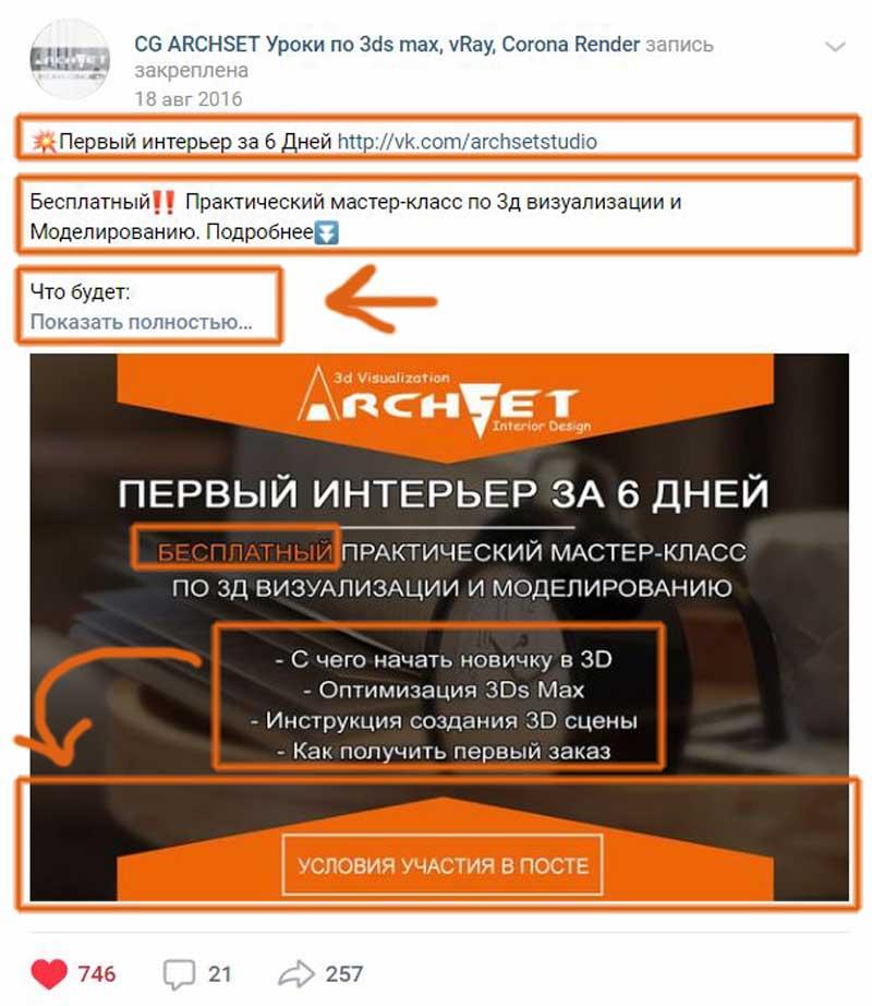 Мой пример рекламного поста вконтакте