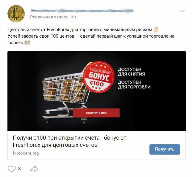 Пример рекламного поста вконтакте форекс