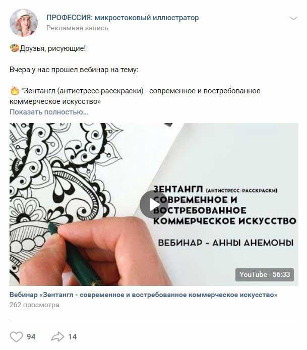 Пример рекламного поста вконтакте иллюстратор