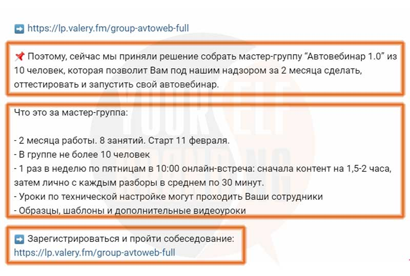 Примеры рекламных постов в вконтакте
