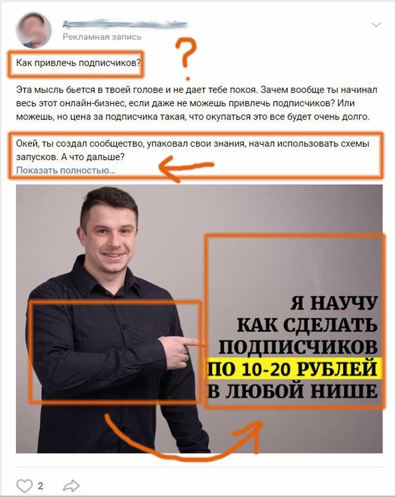Примеры рекламных постов во вконтакте