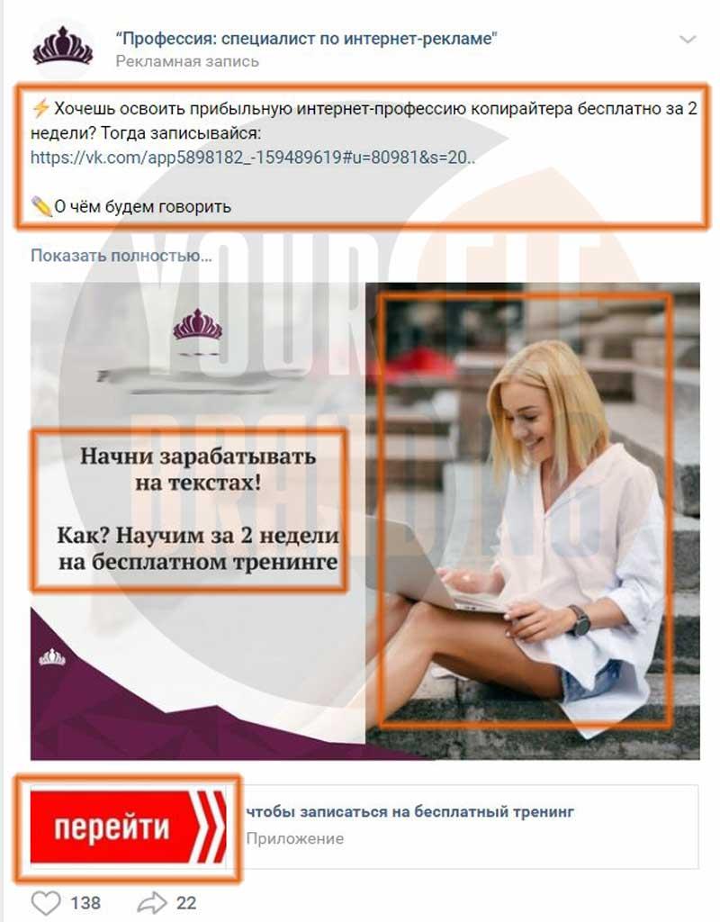 Reklamnyiy-post-v-vk-primer
