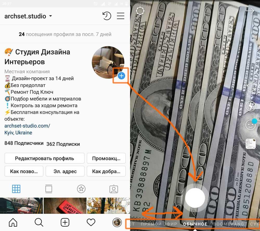 Режими Сторис в Инстаграме