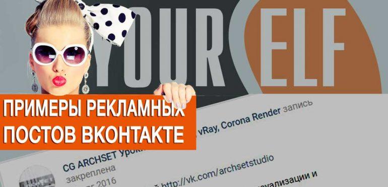 Примеры рекламных постов вКонтакте - 10 образцов (+ структура)