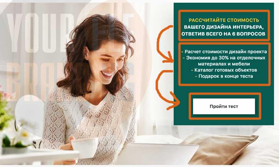 Геймификация и квиз сайт