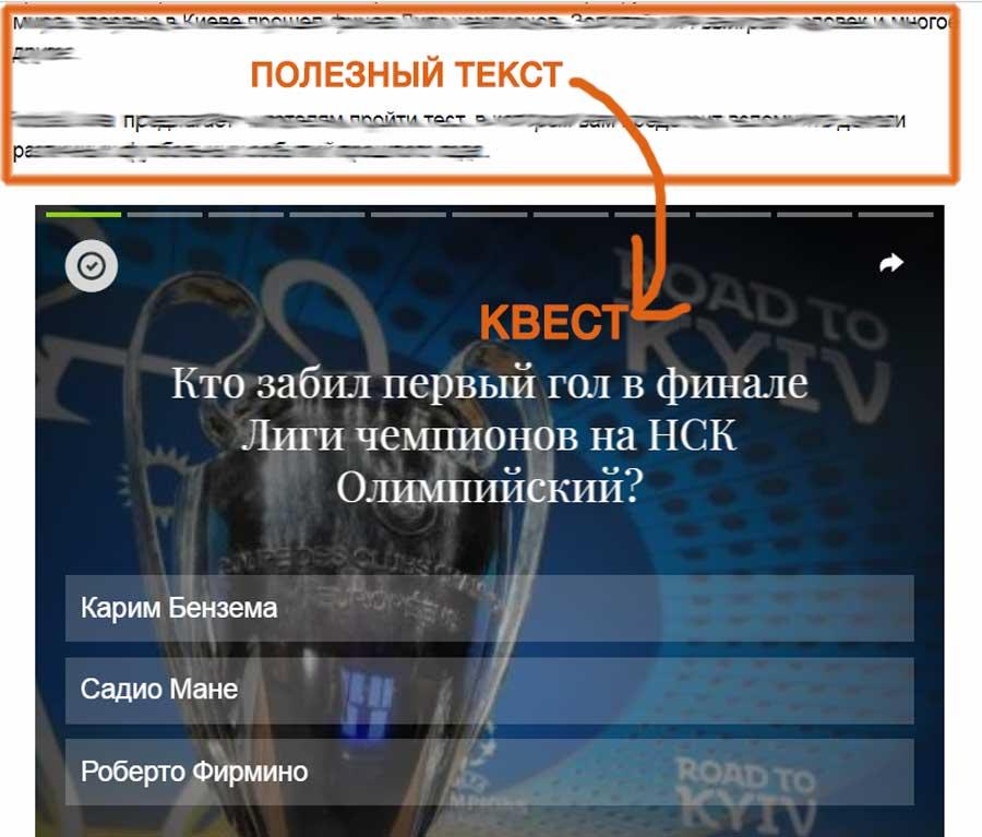 Геймификация на спортивном сайте