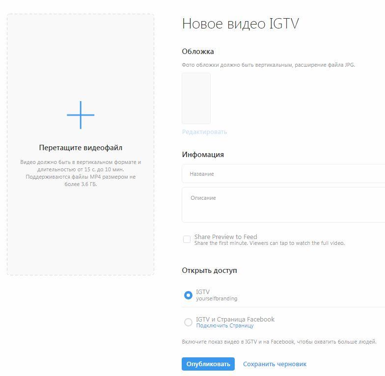 Веб версия IGTV