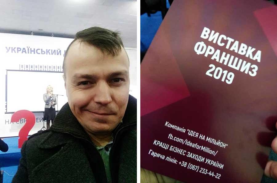 Выставка франшиз Киев 2019