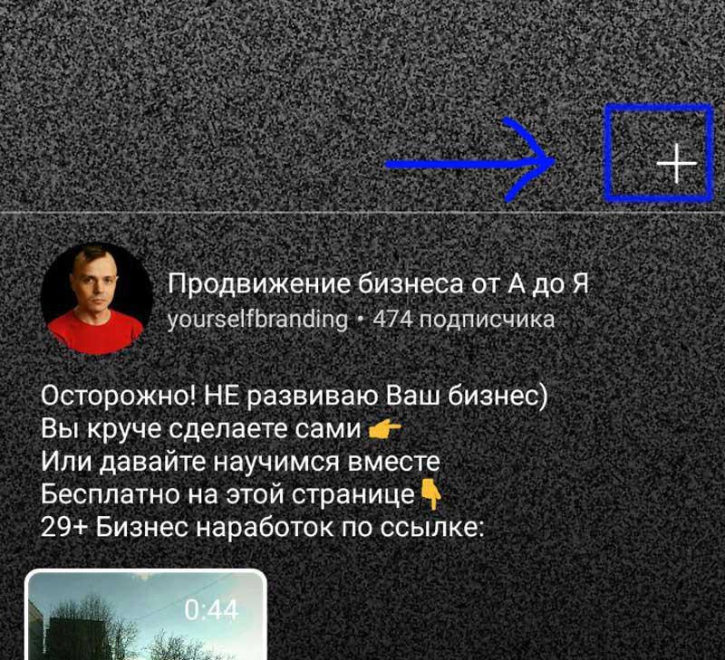Загрузка видео на IGTV
