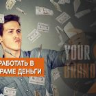 Как заработать в Инстаграме деньги