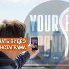 Как скачать видео из Инстаграма