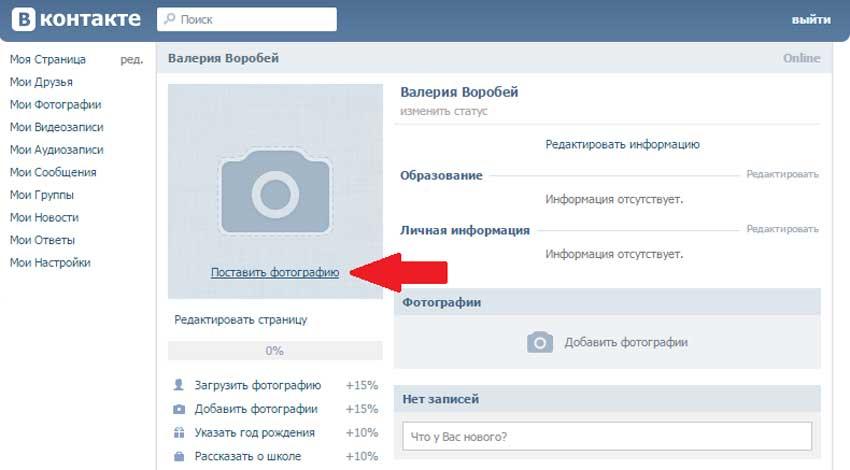 Фейковый аккаунт в вконтакте