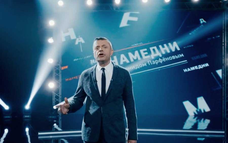 Продакт плейсмент Леонида Парфенова