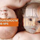Индекс лояльности клиентов NPS или доверяй, но проверяй!
